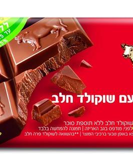 שוקולד פרה חלב ללא תוספת סוכר 100 גר'